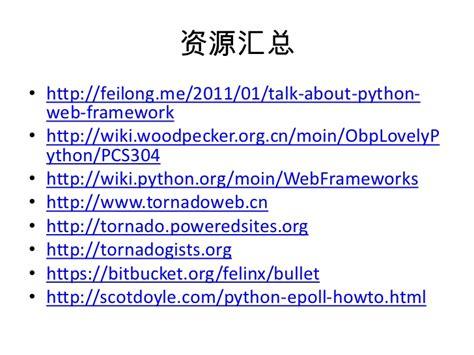 tornado template vs jinja2 python web开发吐槽