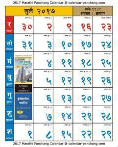 hindu calendar july    printable