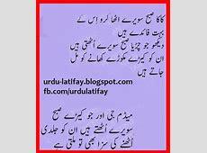 Urdu Latifay, Jokes in Urdu Fonts 2015 Amjad World