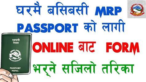 Apply Online Mrp Passport Form In Nepal