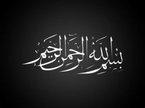 Bismillah Wallpaper Best Islamic Wallpaper Hd #26562