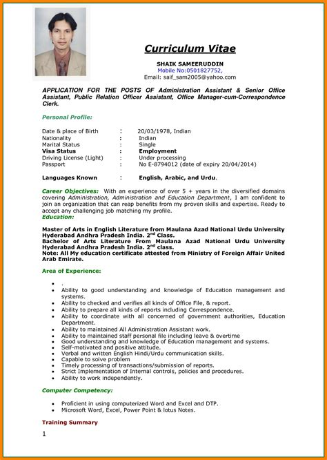 Cv Application Template by 5 Cv Images For Theorynpractice