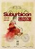 Suburbicon DVD Release Date | Redbox, Netflix, iTunes, Amazon