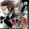 【大人物今日誕生】1 月 12 日 — 井上雄彥 | 大人物 - 90926