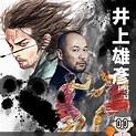 【大人物今日誕生】1 月 12 日 — 井上雄彥   大人物 - 90926