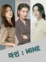 MINE (2021) - MyDramaList