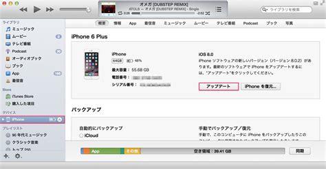 itunes for iphone ソフトウェア アップデート出来ない人に捧ぐ itunes から ios をアップデートする方法