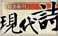 【自由副刊】 李長青/世界內在曠野的峰頂孤巒 - 悼念詩人吳岱穎(1976-2021) - 自由娛樂