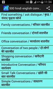 500 hindi english conversation 2.2 APK Download - Android ...