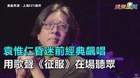 袁惟仁昏迷前經典飆唱 用歌聲《征服》在場聽眾|三立新聞網SETN.com - YouTube
