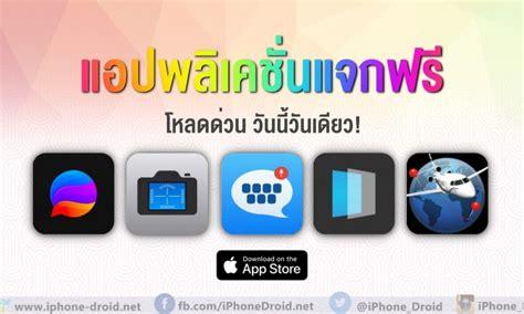 รวมแอปพลิเคชั่นแจกฟรี (ปกติขาย) iPhone, iPad, Apple Watch ...