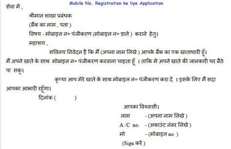 bank application  hindi  el anek roop