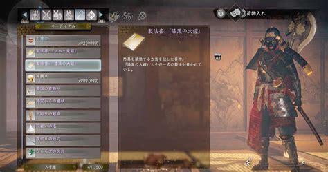 仁王 2 大 太刀 防具