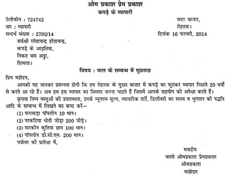 examples  business letters hindi business management