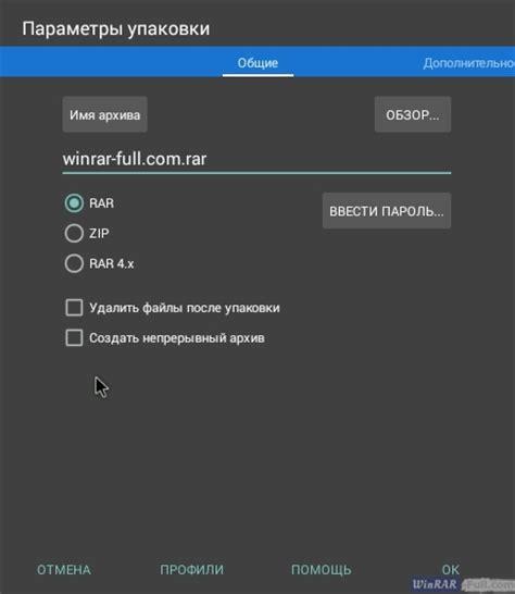 winrar for android winrar для android скачать бесплатно русская версия