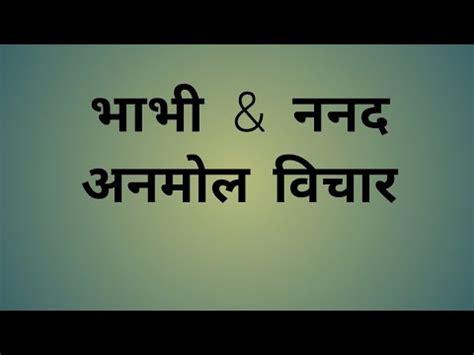 fresh bhaiya bhabhi quotes  hindi hindi quotes