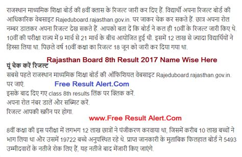 rajasthan board 8th result 2018 date यह द ख rbse 8 class name wise ajmer