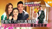 容祖兒7月升呢大姑奶 20年來照顧病母養起成頭家 - 晴報 - 娛樂 - 中港台 - D190403