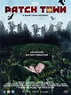 Patch Town - Film 2014 - Scary-Movies.de