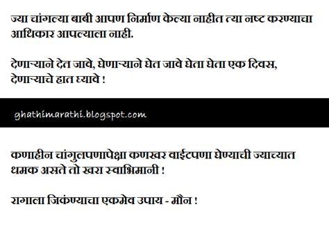 marathi suvichar  marathi thoughts