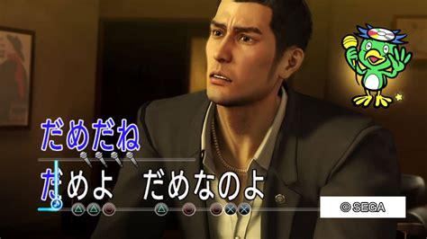 ryu ga gotoku  karaoke baka mitai youtube