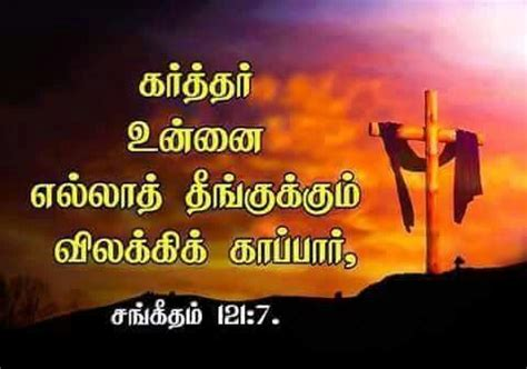 Good morning wishes in malayalam good morning god images whatsapp. Pin by Milton Jebadurai on Tamil Bible Words (With images)   Bible words, Bible words images ...