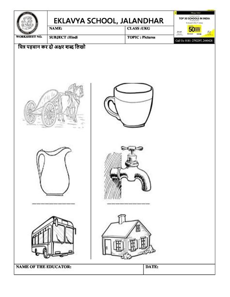hindi worksheet two letter words pre primary worksheets hindi worksheets two letter