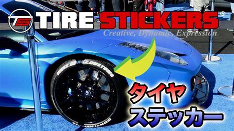 セマショー で新しい商品発見 タイヤステッカー tire stickers sema steve s スティーブ的視点