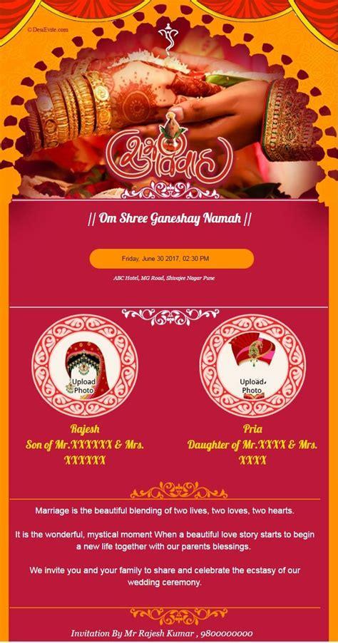 create    indian wedding invitation card