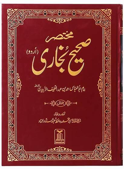 Bukhari Sahih Hadith Volumes Darussalam Local Vols
