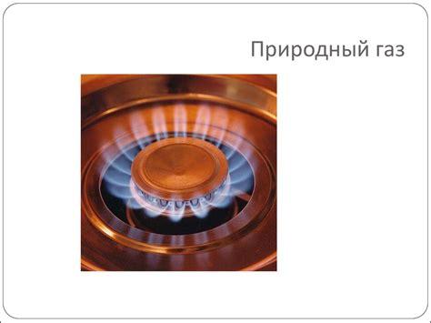 Природный газ Natural gas это . Физические свойства газа