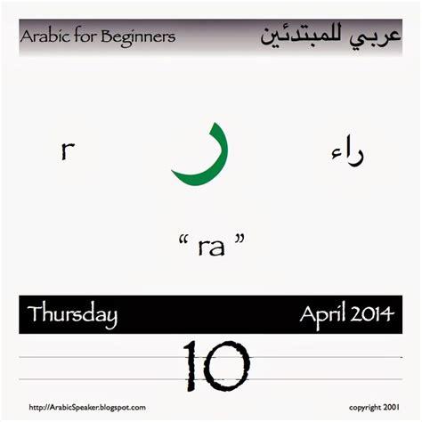 ideas  alphabet  arabic  pinterest