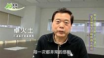 劉清彥、卓火土、黑幼龍-誠摯推薦「2016豐盛品格大師講座」 - YouTube