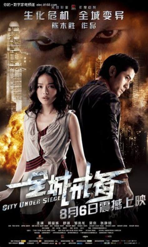 siege city city siege 全城戒备 hong kong 2010 dramastyle