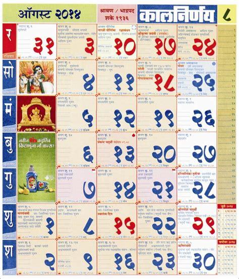 kalnirnay august marathi calendar kalnirnay