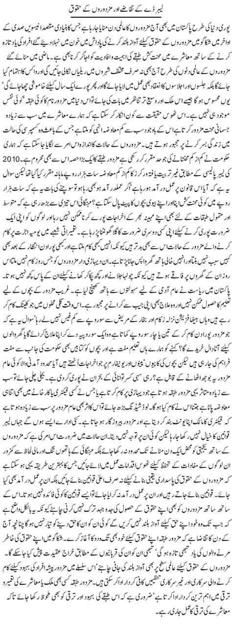 labour day kay taqazay labor day essay  urdu