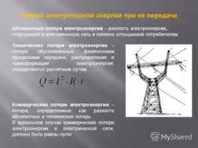 Коммерческие потери электроэнергии без границ – bigpowernews