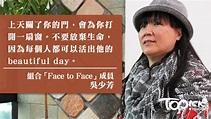 23年輪椅生涯 吳少芳:活出我的beautiful day - 香港經濟日報 - TOPick - 休閒 - D160304