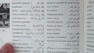 utilisation d un dictionnaire arabe fran 231 ais