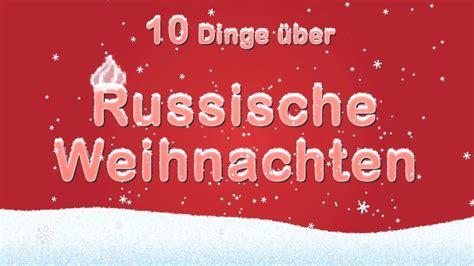 dinge ueber russische weihnachten youtube