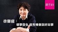徐譽庭:壞事發生 就有機會說好故事|親子天下 - YouTube