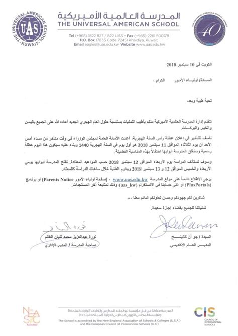 letter parents islamic year holiday arabic universal