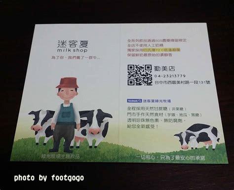 Videoklip a text písně suan tian (酸甜) od s.h.e. 【台中西區】迷客夏mike shop,menu菜單、電話。濃郁香醇的珍珠鮮奶,一喝就愛上~ | 跟著悠悠x踏步趣旅行