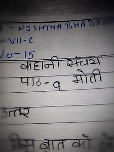 kahani sanchay class 7 chapter parishram kea vardan