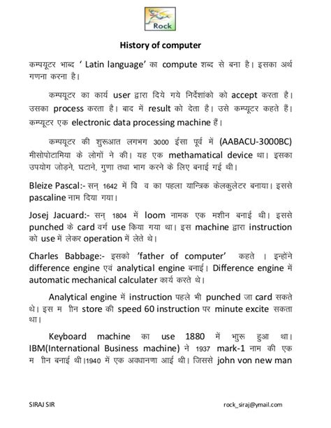 History of Computer Hindi Notes