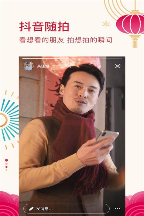 2019抖音短视频v5.0.0老旧历史版本安装包官方免费下载_豌豆荚