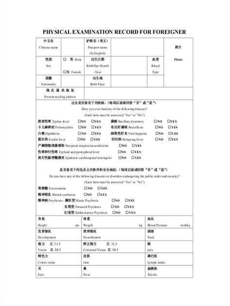 physical examination form for chinese visa foreigner physical examination form china pdf