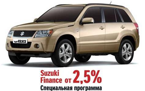 Suzuki Financing by Suzuki Grand Vitara в кредит от 2 5 по программе Suzuki