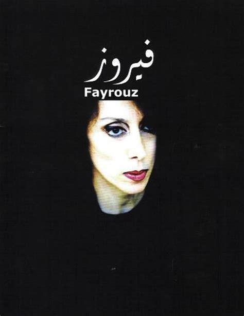 Fairouz فيروز