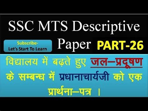 letter writing tips ssc cgl tier  descriptive paper